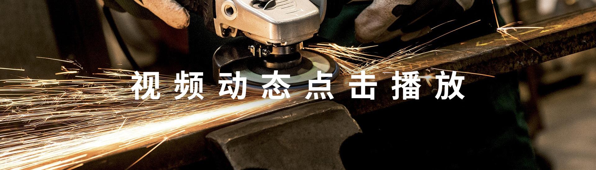 浙江南北星工貿有限公司宣傳片