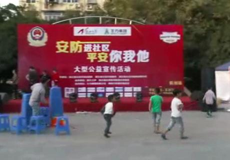 20141012三里亭小區 安防進萬家