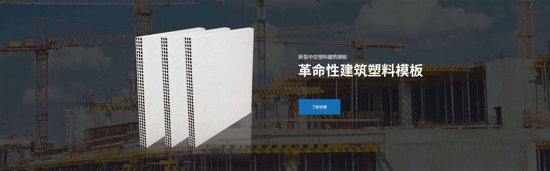 革命性建筑塑料模板