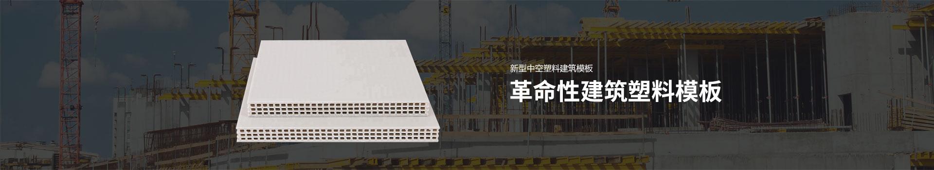 新型中空塑料建筑模板 革命性建筑塑料模板