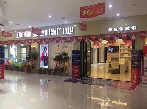 安徽太和旗艦店