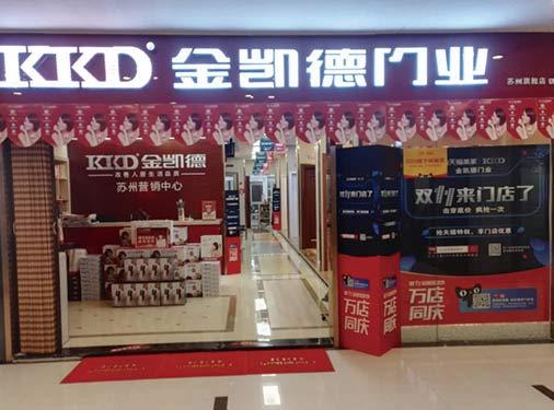 江蘇蘇州旗艦店