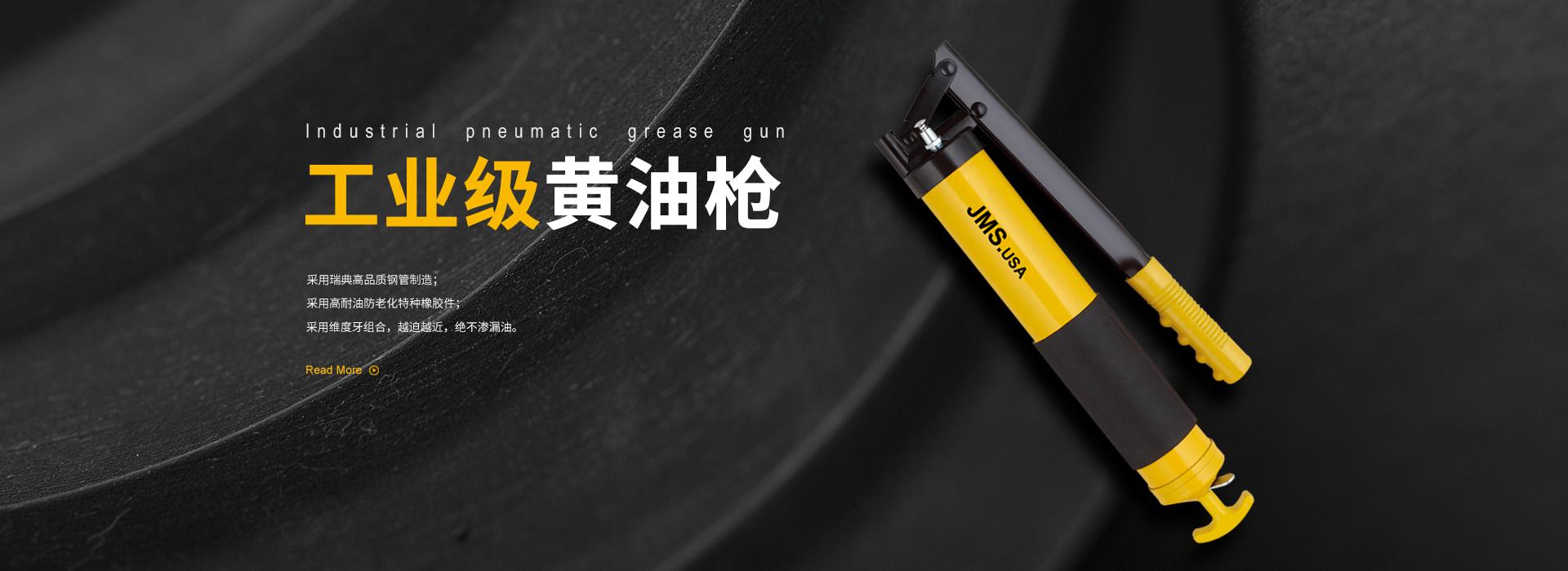 工业级黄油枪