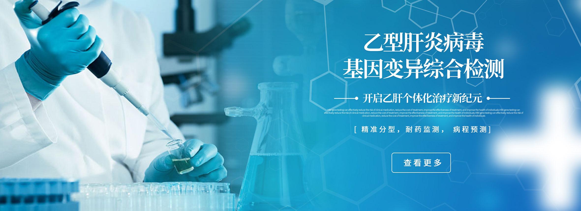 乙型肝炎病毒基因變異綜合監測
