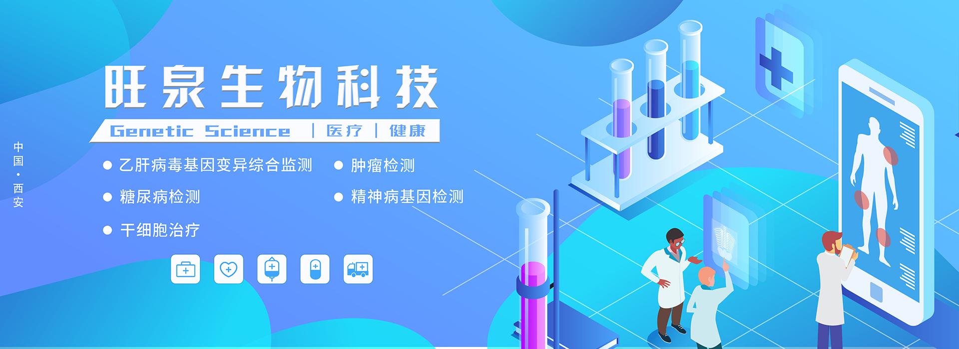 西安旺泉生物科技有限公司
