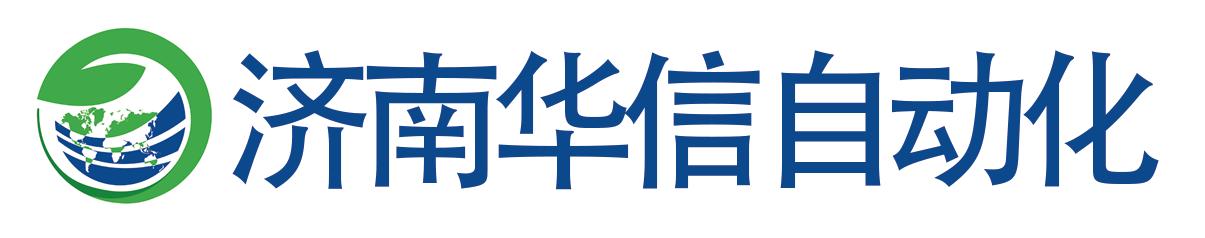 济南华信自动化