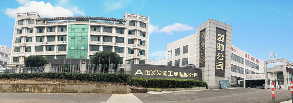 Wuyi Aichi Industry & Trade Co.,Ltd