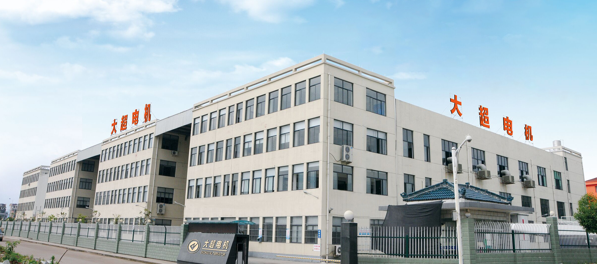 Zhejiang Dachao Industry and Trade Co., Ltd