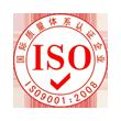 ISO质量体系认证