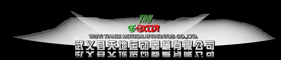 武义县天地运动器械有限公司