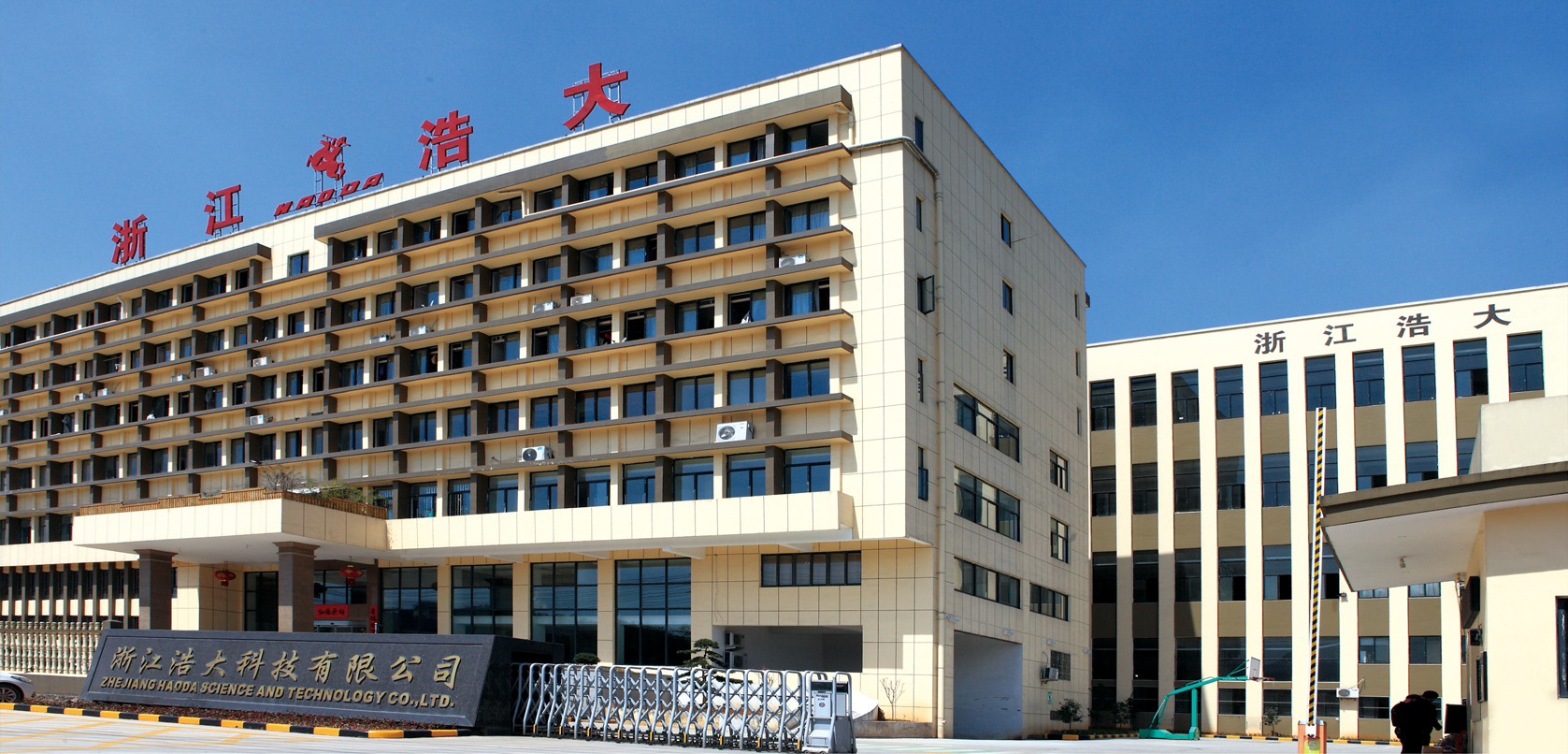 Zhejiang Haoda Science And Technology Co.,Ltd.
