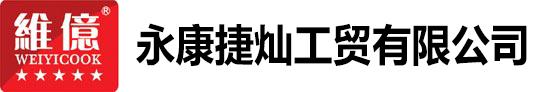 浙江维亿工贸有限公司