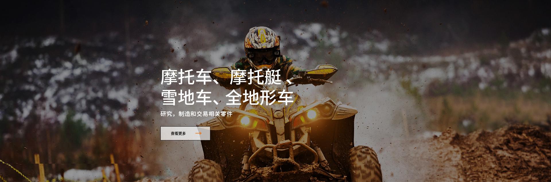 摩托车,手推车,全地形车