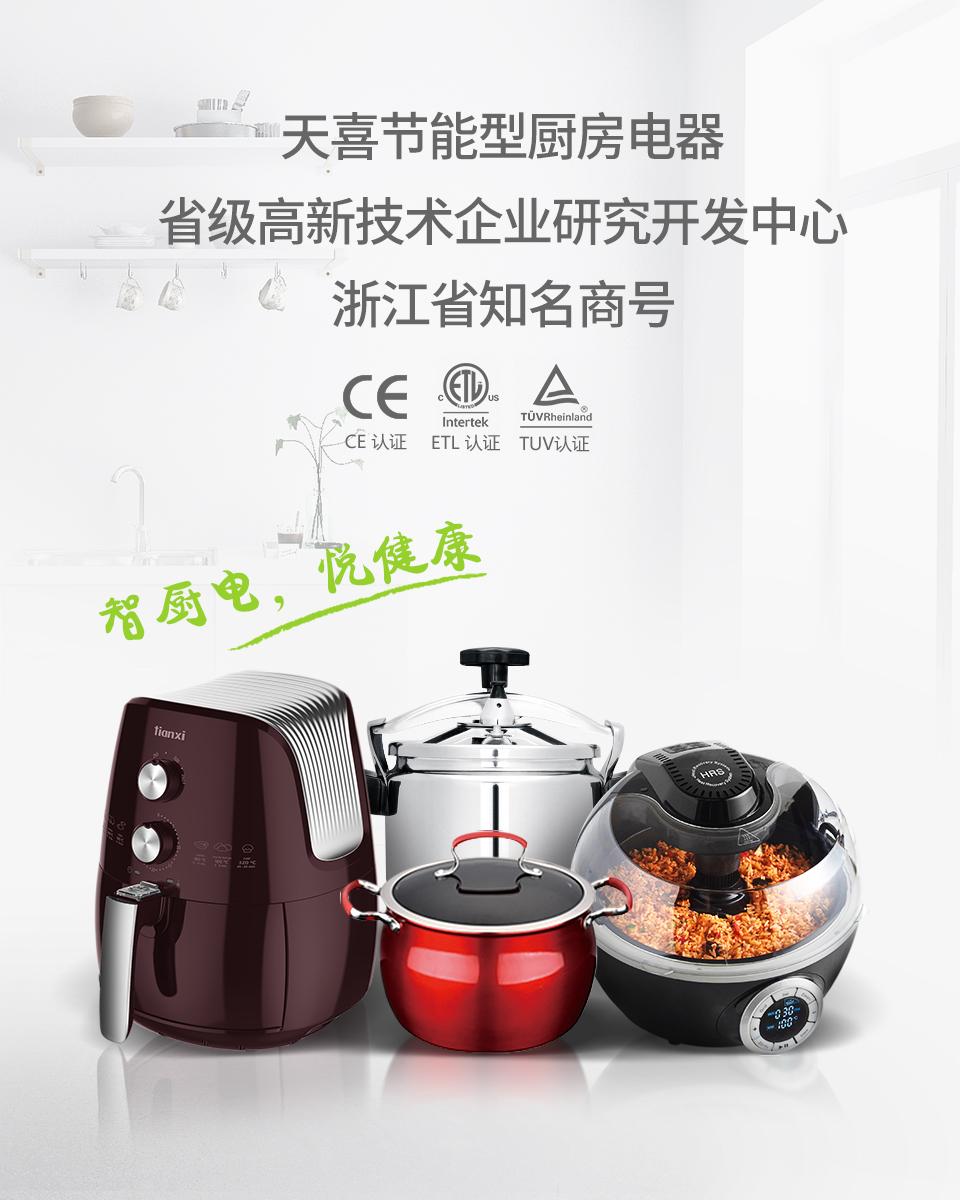 天喜节能型厨房电器