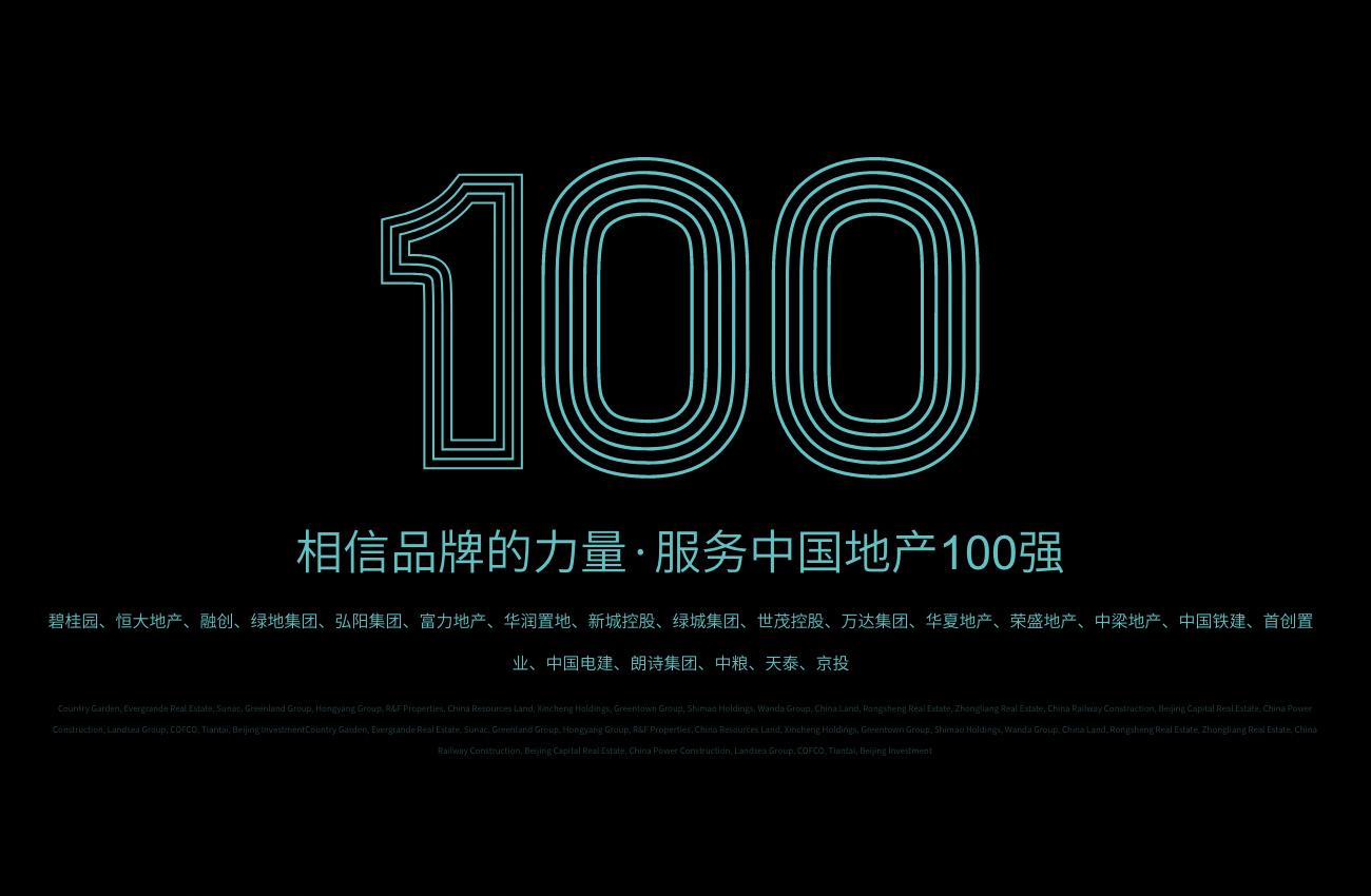 服务中国地产100强