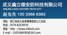 Xinlide Lock Factory Yongkang City
