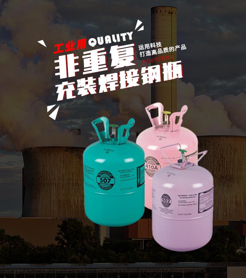 工業用非重復充裝焊接鋼瓶