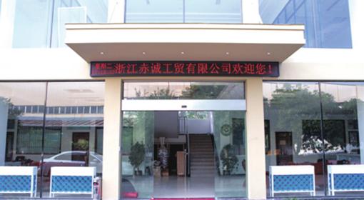 浙江赤诚工贸有限公司